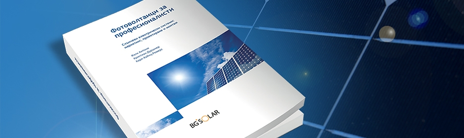 BgSolar-book-slider